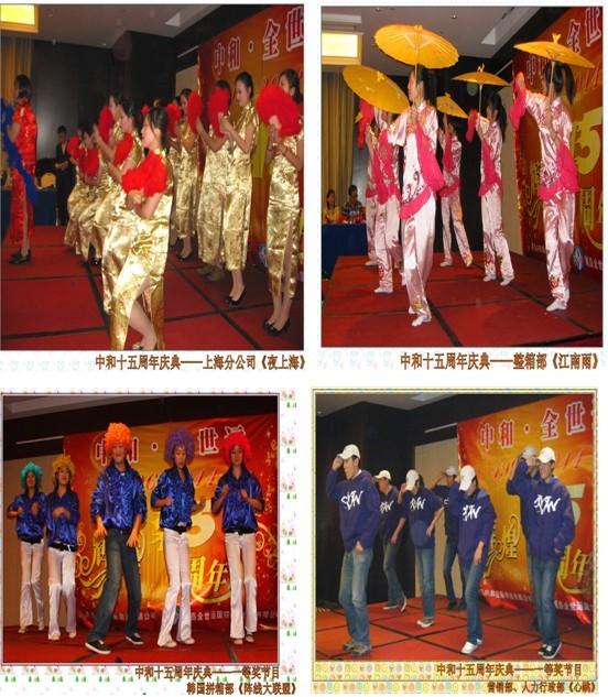 青岛中和全运物流有限公司十五周年庆典